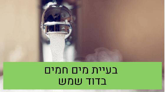 בעיית מים חמים בדוד שמש