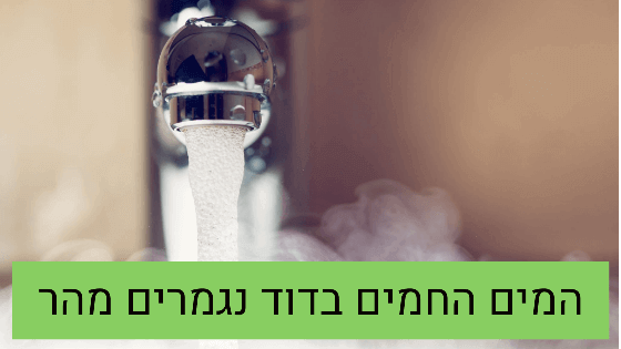 המים החמים בדוד נגמרים מהר