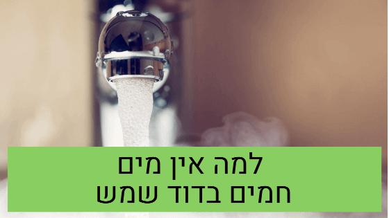 למה אין מים חמים בדוד שמש