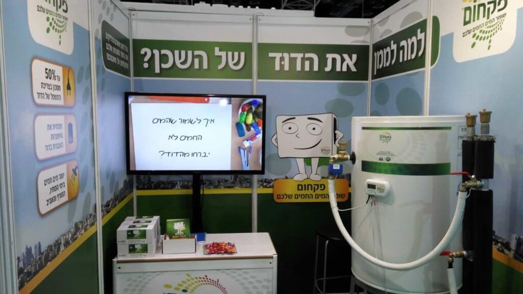 פקחום הוא הפתרון לבעיית המים החמים בדוד