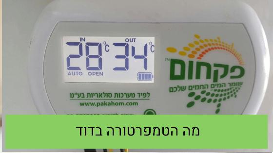 מה הטמפרטורה בדוד