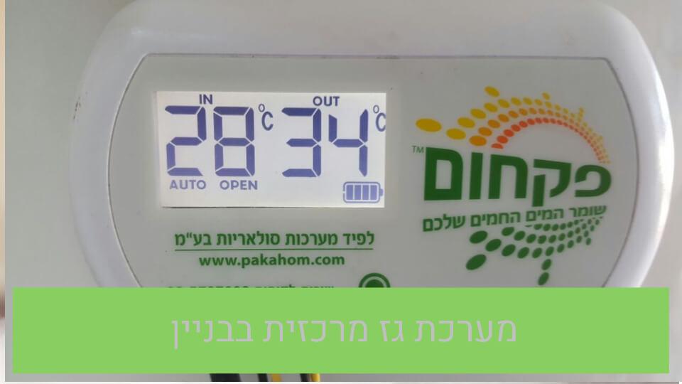 מערכת גז מרכזית בבניין